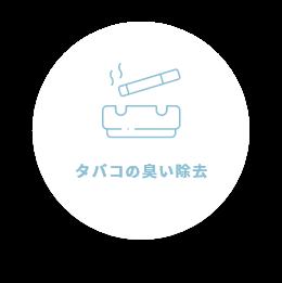 タバコの臭い除去