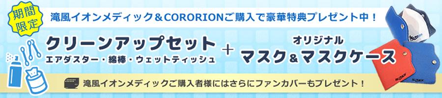 【期間限定】滝風イオンメディック&CORORIONご購入で豪華プレゼント中!