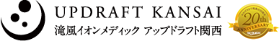 滝風イオンメディック アップドラフト関西 -UPDRAFT KANSAI-